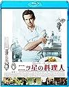 二ツ星の料理人 AmazonDVDコレクション Blu-ray