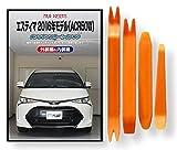 トヨタ エスティマ ACR50W 2016年モデル メンテナンス DVD 内張り はがし 内装 外し 外装 剥がし 4点 工具 軍手 セット [little Monster] TOYOTA C228