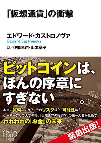 「仮想通貨」の衝撃 (角川EPUB選書)の詳細を見る
