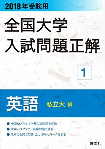 2018年受験用全国大学入試問題正解 1英語(私立大編)