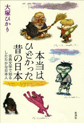 本当はひどかった昔の日本: 古典文学で知るしたたかな日本人の詳細を見る