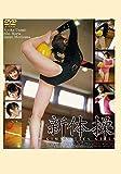 新体操 [DVD]