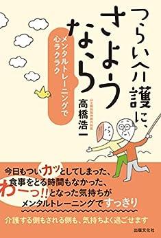 [高橋 浩一]のつらい介護に、さようなら メンタルトレーニングで心ラクラク