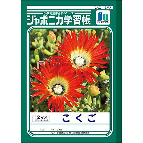 ショウワノート ジャポニカ学習帳 国語 12マス 十字補助線入り JL-9