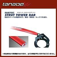 TANABE NST26 ストラットタワーバー