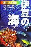 伊豆の海 海中大図鑑 第6版