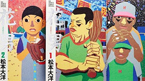 花男 コミック 全3巻完結セット (Big spirits comics special)の詳細を見る