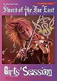 Sword of the Far East Girls' Session [DVD] 画像