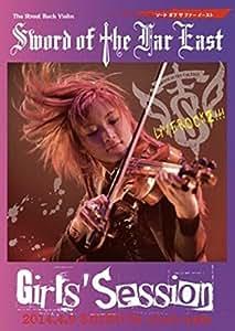 Sword of the Far East  Girls' Session [DVD]