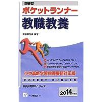 即答型ポケットランナー教職教養締年度版 (教員採用試験シリーズ 360)
