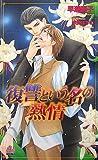 復讐という名の熱情 (アルルノベルス / 早瀬 響子 のシリーズ情報を見る