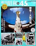 週刊昭和(No.04)  昭和45年(1970) 大阪万博/三島由紀夫自決/公害列島 (2008/12/28)