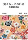笑える~こわい話 第3巻: 両極端な結末 (∞books(ムゲンブックス) - デザインエッグ社)
