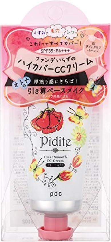 餌から引退するピディット クリアスムースCCクリーム LB 【ライトクリアベージュ】35g