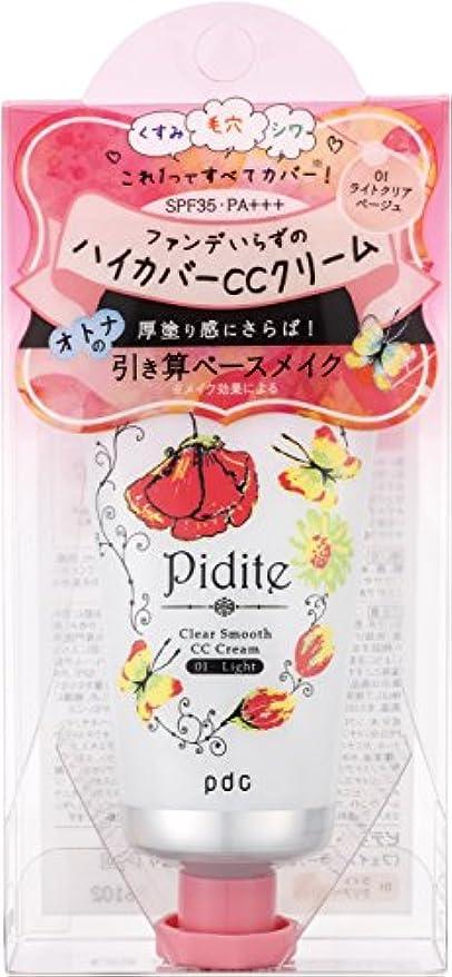 遅れひどく熟考するピディット クリアスムースCCクリーム LB 【ライトクリアベージュ】35g