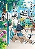 わたしが強くしたい神(1) (アフタヌーンコミックス)