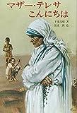 マザー・テレサこんにちは