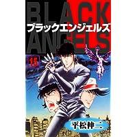 ブラック・エンジェルズ15