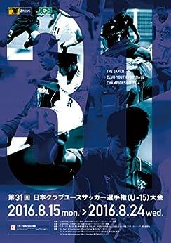[日本クラブユースサッカー連盟]の「第31回日本クラブユースサッカー選手権(U-15)大会」大会プログラム (「日本クラブユースサッカー選手権(U-15)大会」大会プログラム)