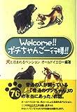 Welcome!!ポチちゃんご一行様!!