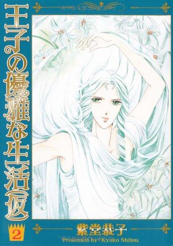 王子の優雅な生活(仮) 2 (ソノラマコミックス 眠れぬ夜の奇妙な話コミックス)の詳細を見る