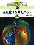 もっとよく知ろう!地球温暖化ってなに? 第2巻 温暖化はなぜ起こる?
