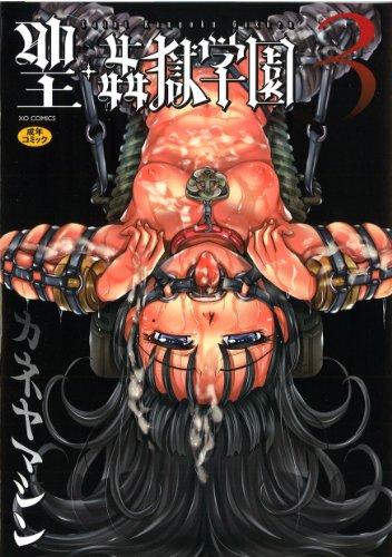 [カネヤマシン] 聖・姦獄学園 3