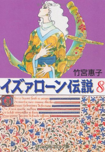 イズァローン伝説 (8) (中公文庫―コミック版)の詳細を見る