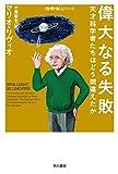 偉大なる失敗──天才科学者たちはどう間違えたか (ハヤカワ・ノンフィクション文庫〈数理を愉しむ〉シリーズ)