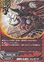 バディファイト S-CP01/0031 優美なる返礼 (レア) エレガンテ (レア) キャラクターパック第1弾 神100円ドラゴン