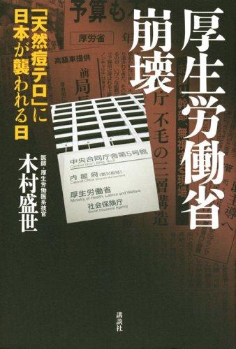 厚生労働省崩壊-「天然痘テロ」に日本が襲われる日