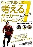 ジュニア年代の考えるサッカー・トレーニング 7―Soccer clinic+α トレーニング・...