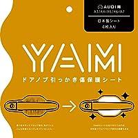YAM Y-AU01 ドアノブ引っかき傷防止フィルム AUDI用(A3/A4/A5/A6/A7) ハンドルプロテクター 保護フィルム 4枚セット