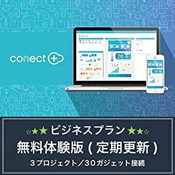 conect+ BUSINESS PLAN | 30日無料体験版 | 3プロジェクト/30ガジェット接続 | サブスクリプション(定期更新)