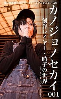 [木村 BON, 齋藤 千歳]の電子写真集Fotonポートレートプロジェクト021 カノジョノセカイ 001 創作レイヤー・時子の世界