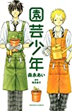 園芸少年 / 森永 あい のシリーズ情報を見る