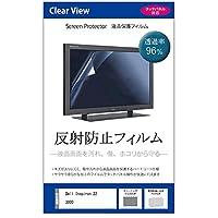 メディアカバーマーケット Dell Inspiron 22 3000 [21.5インチ(1920x1080)]機種で使える【反射防止液晶保護フィルム】