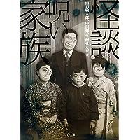 怪談・呪い家族 恐怖・呪いシリーズ (TO文庫)