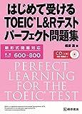 はじめて受けるTOEICLRテスト パーフェクト問題集