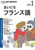 NHK CD ラジオ まいにちフランス語 2019年1月号 (NHK CD)