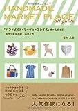 「ハンドメイド・マーケットプレイス」オールガイド 手作り雑貨の新しい売り方