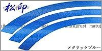 松印 バイク用 ホイールリムステッカー 21インチ ステッカー幅7mm ローテーションマーク付属 スペア付属 【カラー:メタリックブルー】