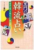 黒門の韓流占い―韓国伝統の占術がついに初上陸!