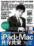 Mac Fan 2020年3月号
