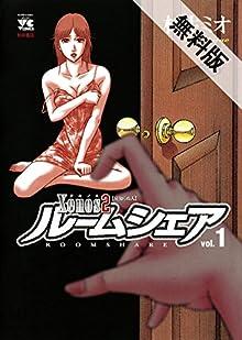 Xenos2 ルームシェア vol.1【期間限定 無料お試し版】 (ヤングチャンピオン・コミックス)