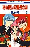 あぁ愛しの番長さま 2 (花とゆめコミックス)