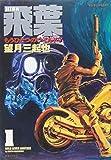 飛葉 第1巻—もうひとつのワイルド7 (マンサンコミックス)