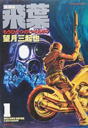 飛葉 第1巻―もうひとつのワイルド7 (マンサンコミックス)の詳細を見る