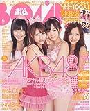 BOMB (ボム) 2011年 06月号 [雑誌]