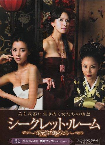 シークレット・ルーム?栄華館の艶女たち? DVD-BOX